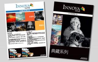 Innova Inkjet Fine art Paper Relaunches Brand in China